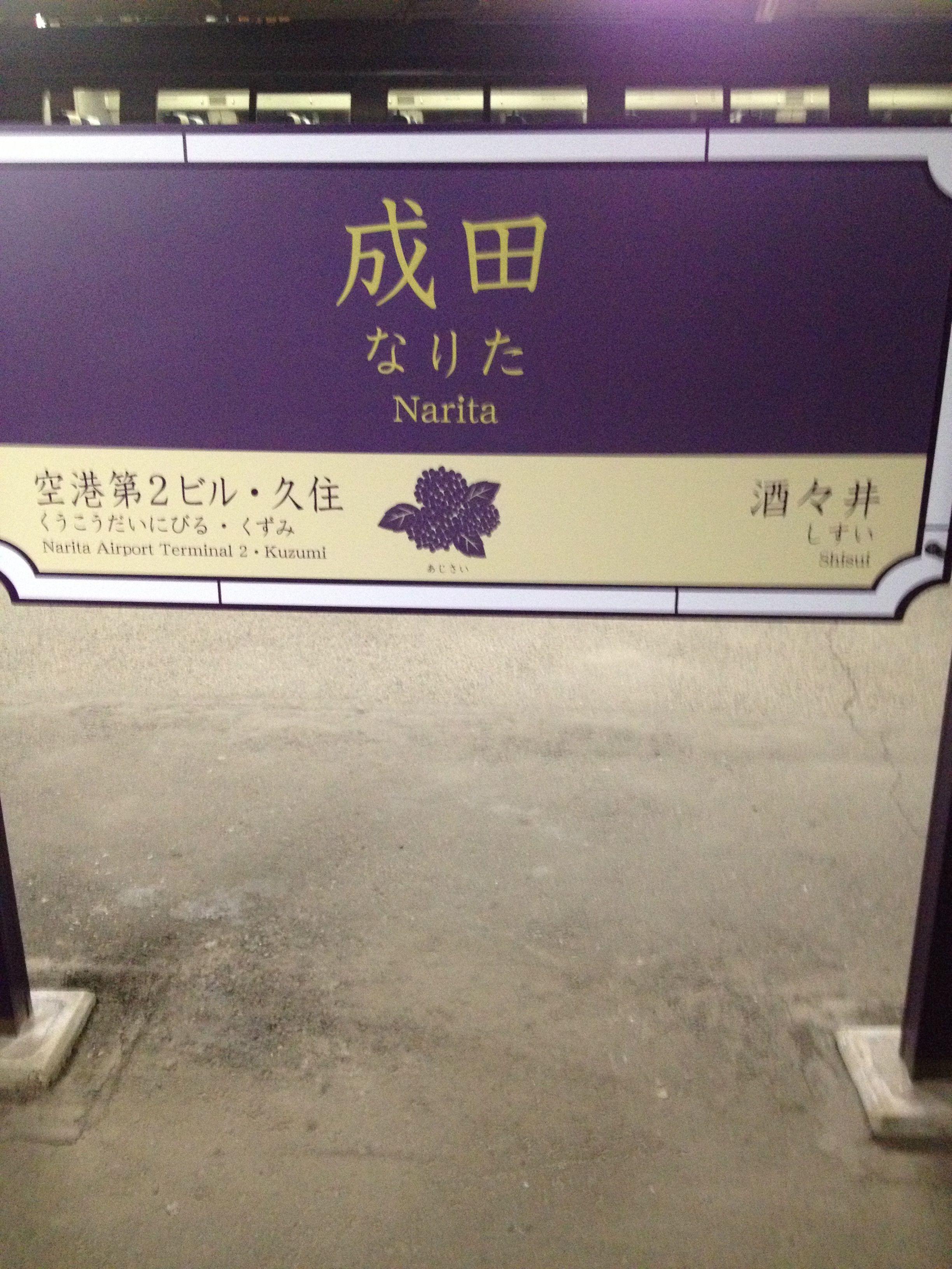 この駅名表示、おしゃれで好き。