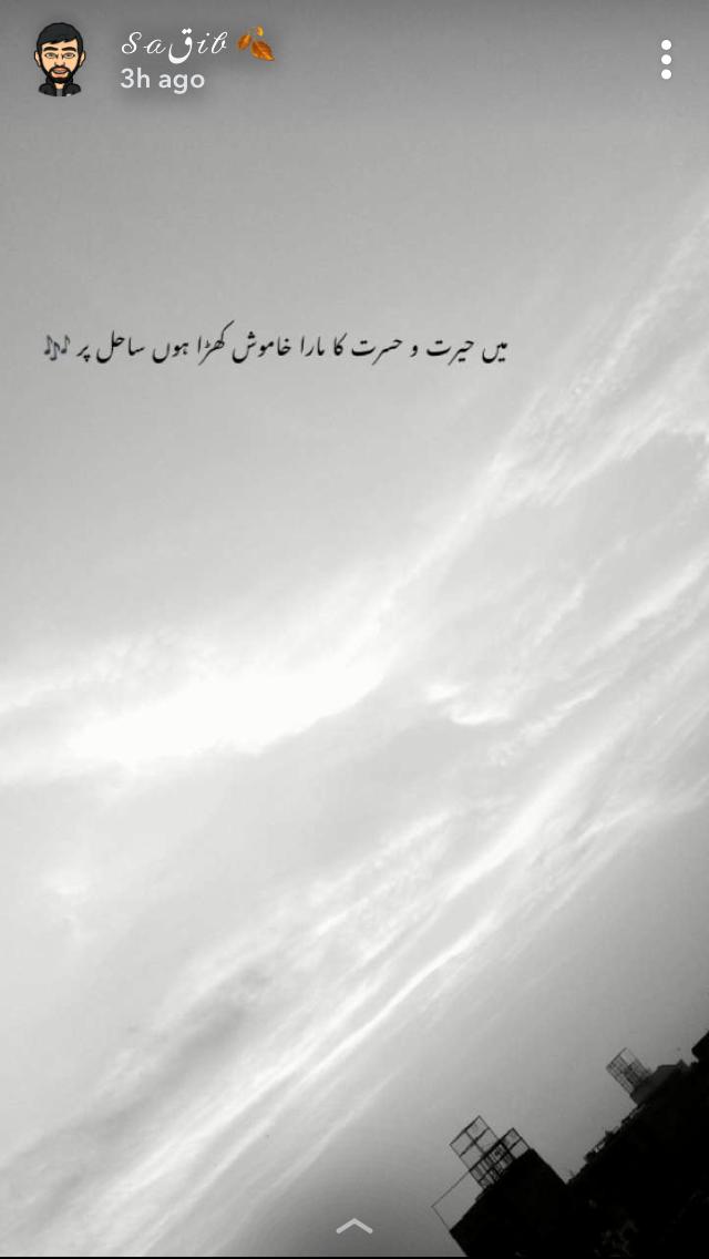 Pin by 𝒮𝒶ق𝒾𝒷 🥀 on Urdu poetry ️ شاعری   Poetry pic, Soul ...