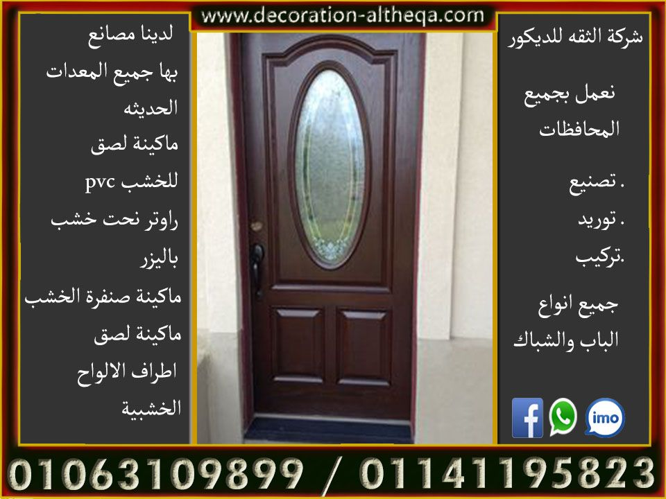 الثقه للديكور باب وشباك Decor Home Decor Mirror