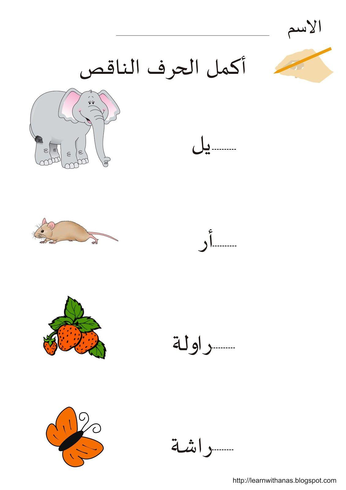 196 Emo Hairstyles For Short Hair Hairstyles 2019 Arabic Alphabet Letters Arabic Alphabet For Kids Arabic Alphabet