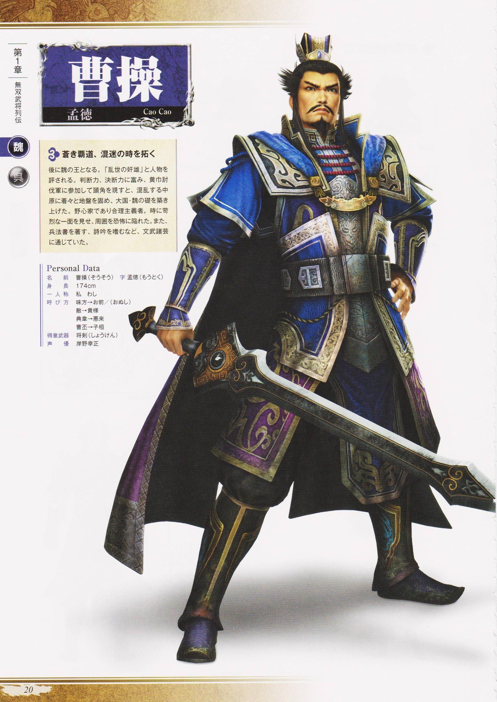 Image - Cao Ren DW4 render.jpg - The Koei Wiki - Dynasty ... |Cao Cao Dynasty Warriors 8