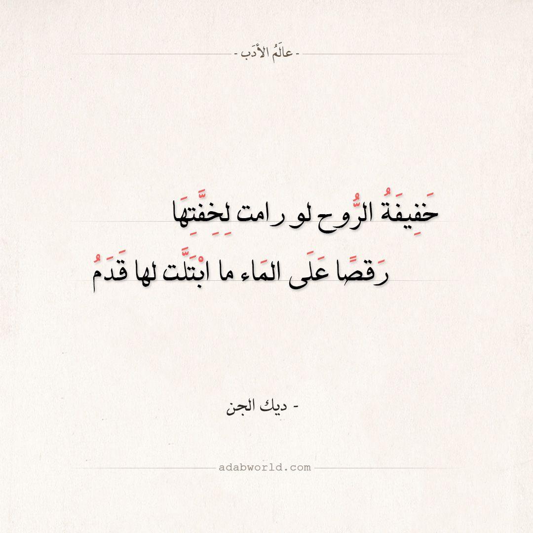 شعر ديك الجن خفيفة الروح لو رامت لخفتها عالم الأدب Qoutes Math Arabic Calligraphy