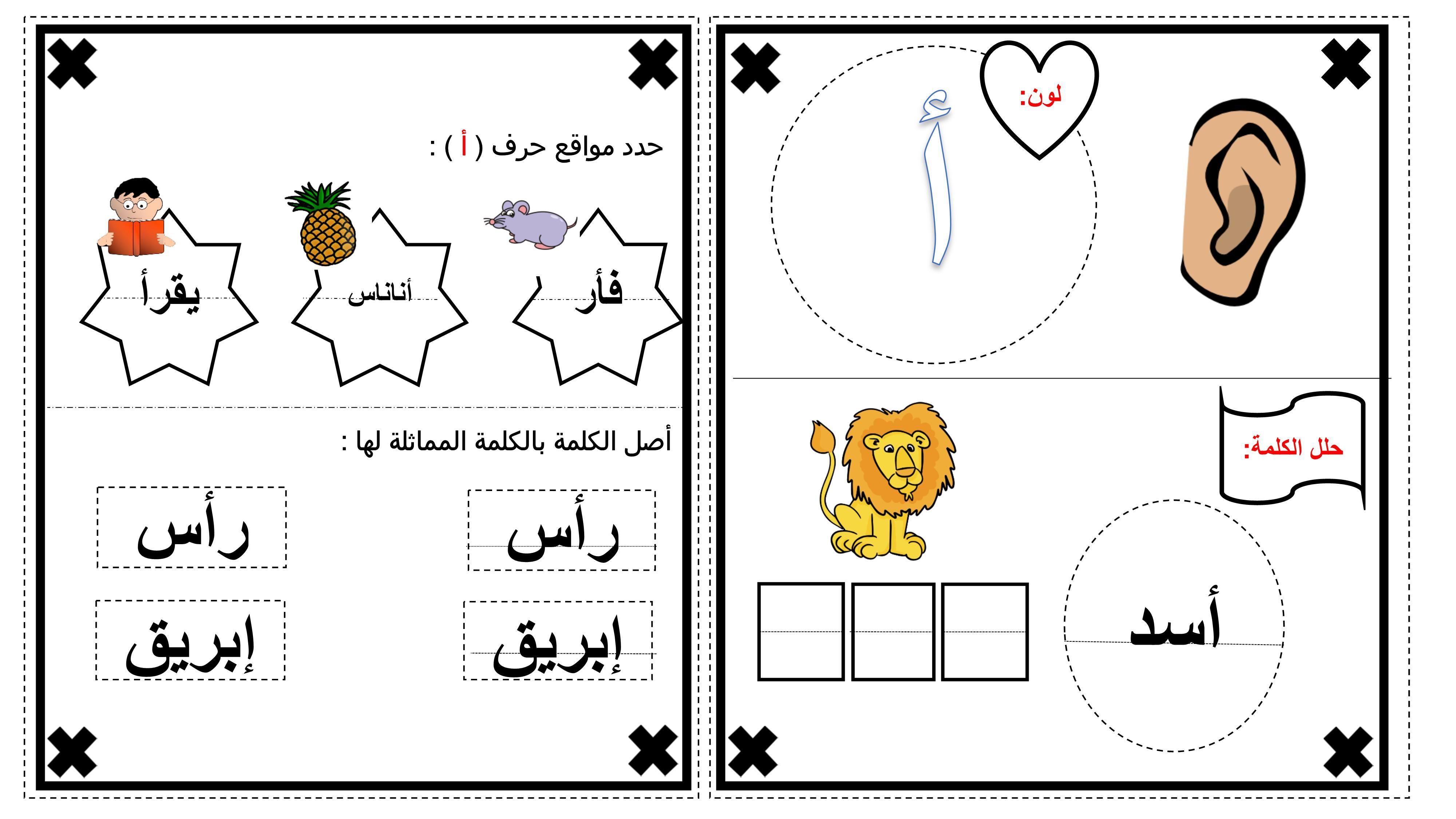 اوراق عمل الحروف الهجائية لتعليم الاطفال بطريقة رائعة المعلمة أسماء Arabic Alphabet For Kids Alphabet For Kids Arabic Alphabet