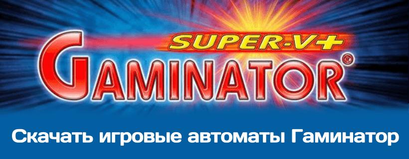 Игровые автоматы скачать бесплатно черти