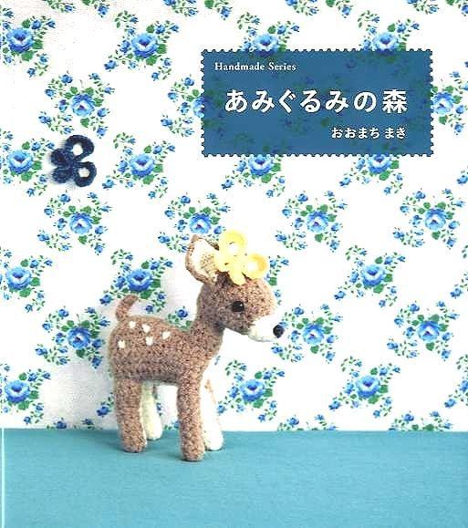 Amigurumi Forest By Maki Omachi Japanese Crocheting Pattern Book