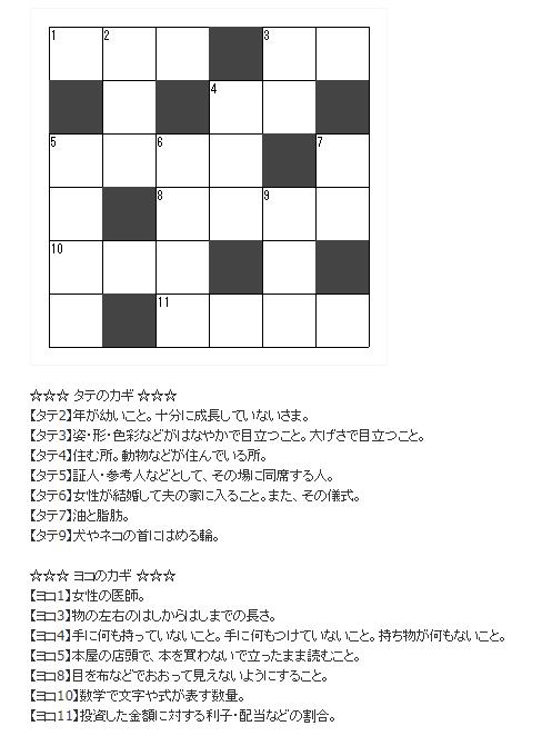 の 体操 無料 頭 パズル