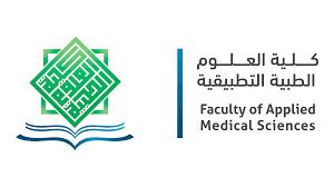 نتيجة بحث الصور عن شعار كلية العلوم الطبية التطبيقية جامعة ام القرى Medical Science Medical Science