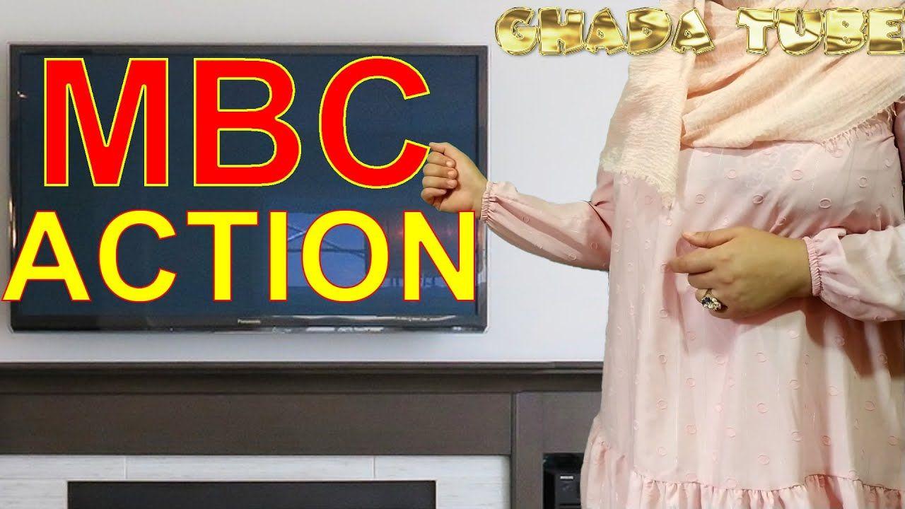 تردد قناة ام بي سي اكشن Mbc Action 2021 على النايل سات Company Logo Tech Company Logos Amazon Logo