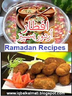 Ramadan recipes for iftar in urdu pdf free download ramadan ramadan recipes for iftar in urdu pdf free download forumfinder Image collections