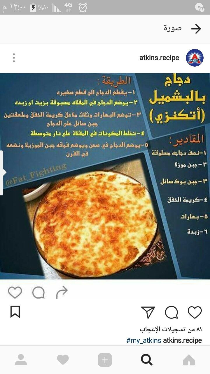 Pin By زينه On نقاط Atkins Recipes Atkins Snacks Healthy Food Choices