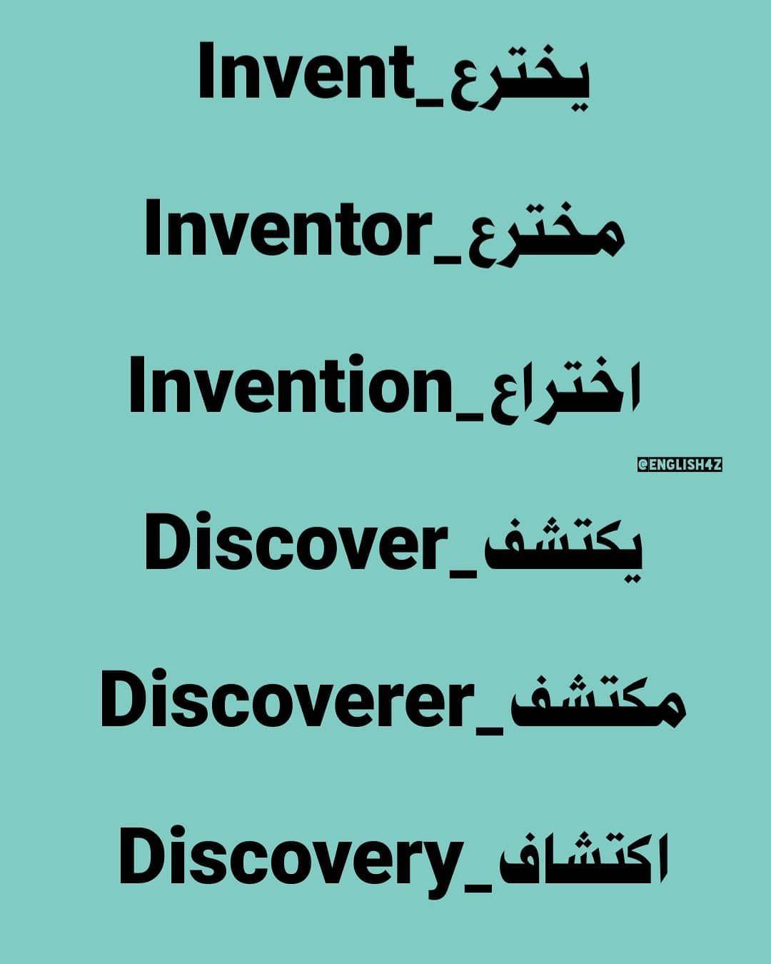 مرحبا بك لتعلم اللغة الانجليزية كلمات مترجمة صور انجليزي لغة عربية لغة انجليزية محتوى متنوع اقتباسات إنجليزية أخبار مترجمة Learn English Learning Discover