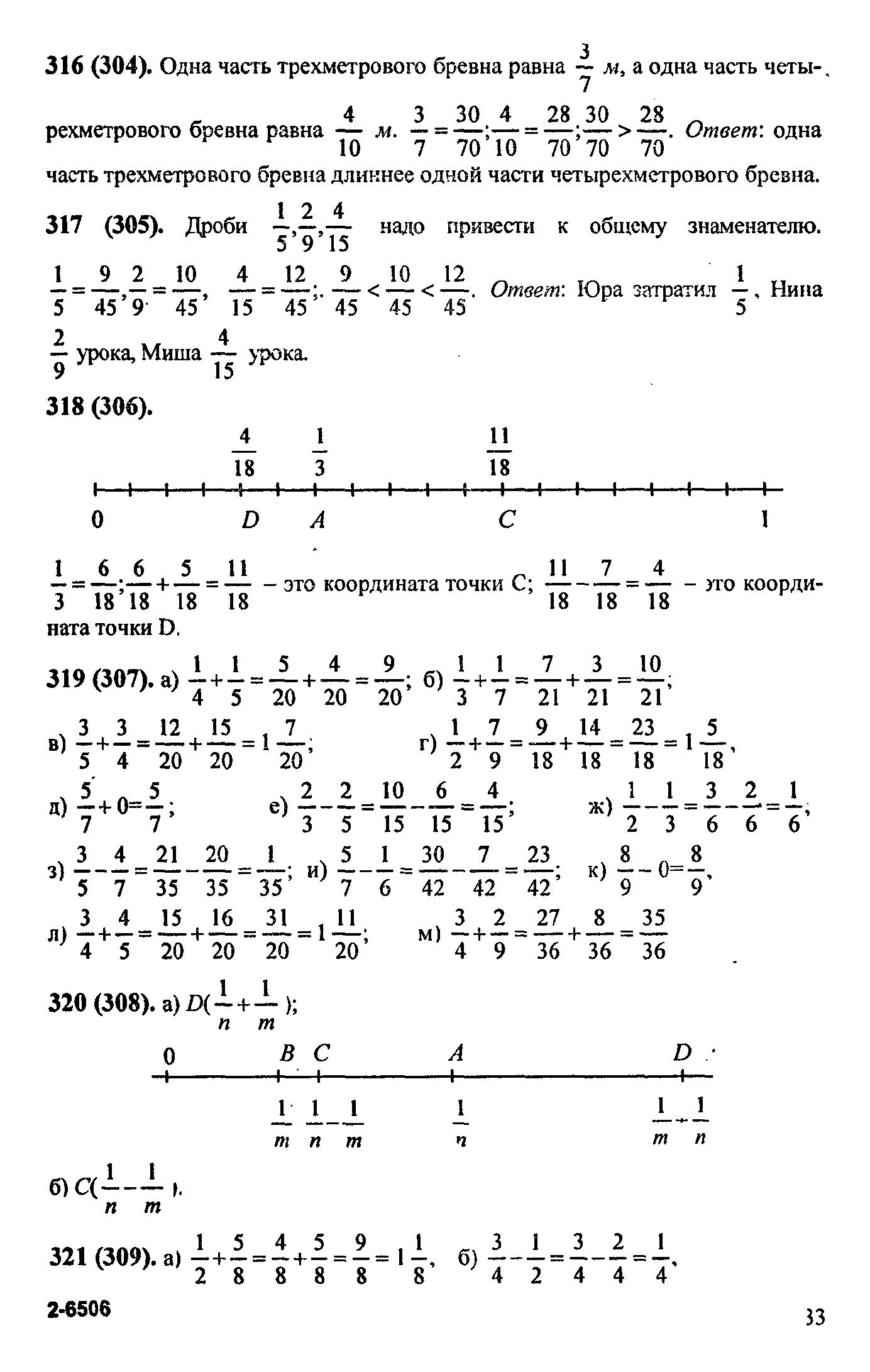 Ответы боголюбова 10 класс параграф 19 подумайте и обсудите вопрос