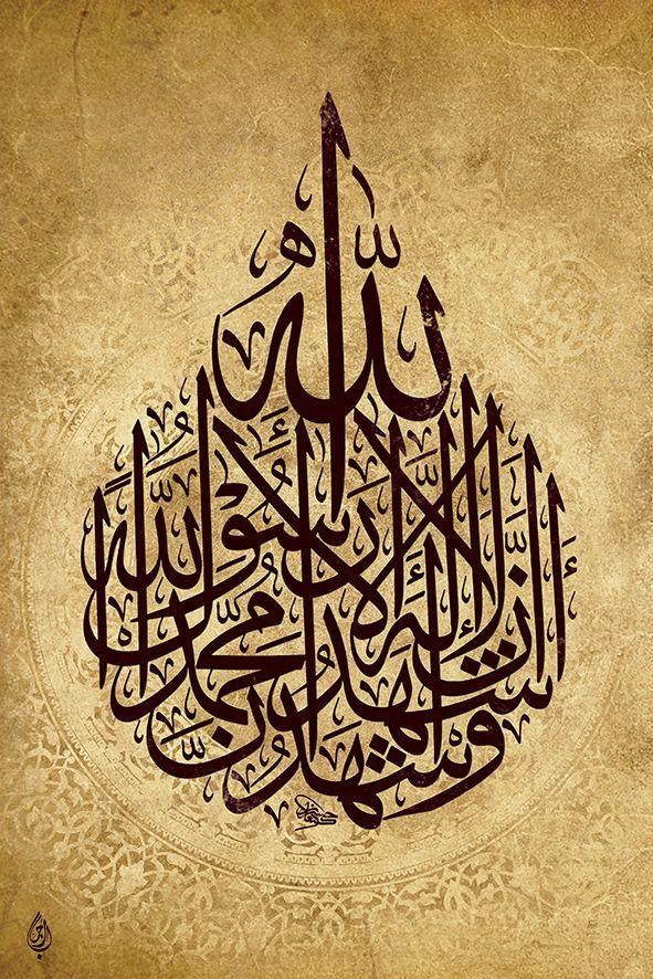 أشهد أن لا إله إلا الله و أشهد أن محمد رسول الله Kelime I Sehadet Islamic Art Calligraphy Islamic Calligraphy Arabic Calligraphy Art