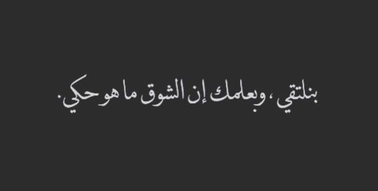 بنلتقي Cool Words Funny Quotes Arabic Quotes