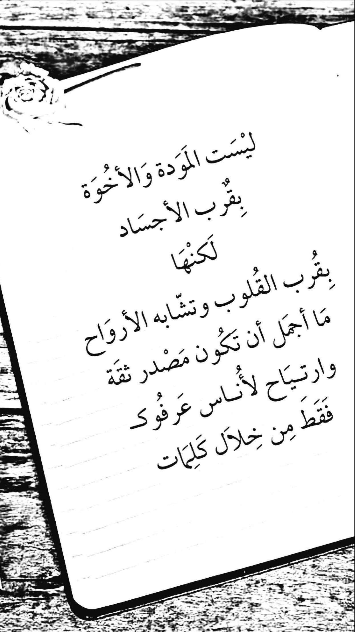 Pin By ͷ 𝟿𝟻 On A Quotations Words Of Wisdom Arabic Quotes