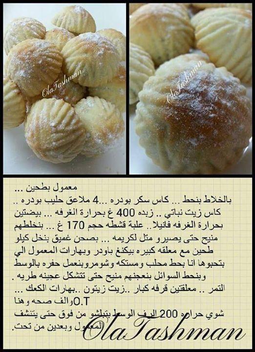 معمول بطحين Food Garnishes Maamoul Recipe No Cook Meals