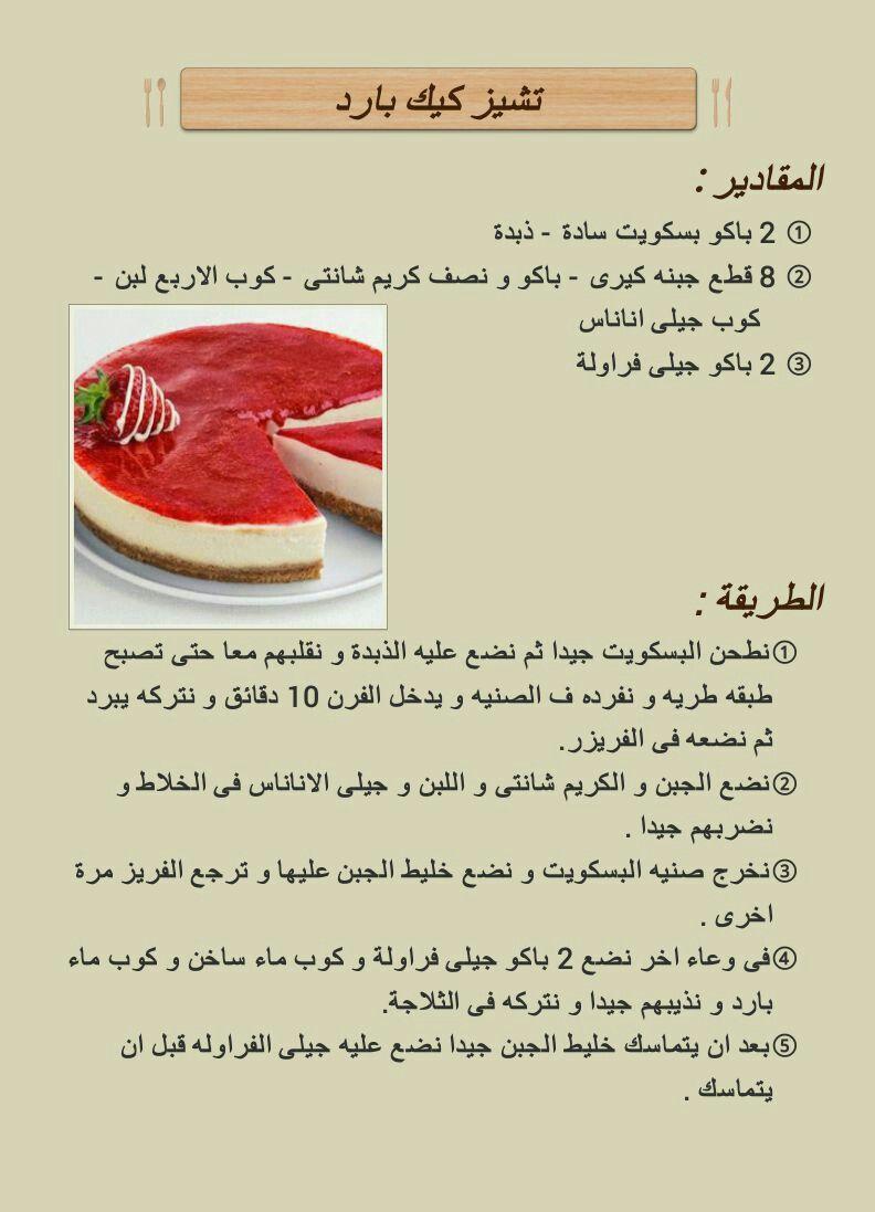تشيز كيك بارد Arabic Food Yummy Food Dessert Food Dishes