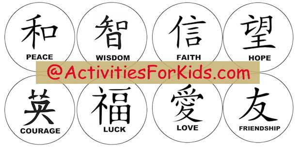 printable chinese characters chinese new year craft from activities for kids