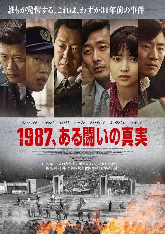 Watch 1987 When the Day Comes (2017) Full Movie 영화 포스터