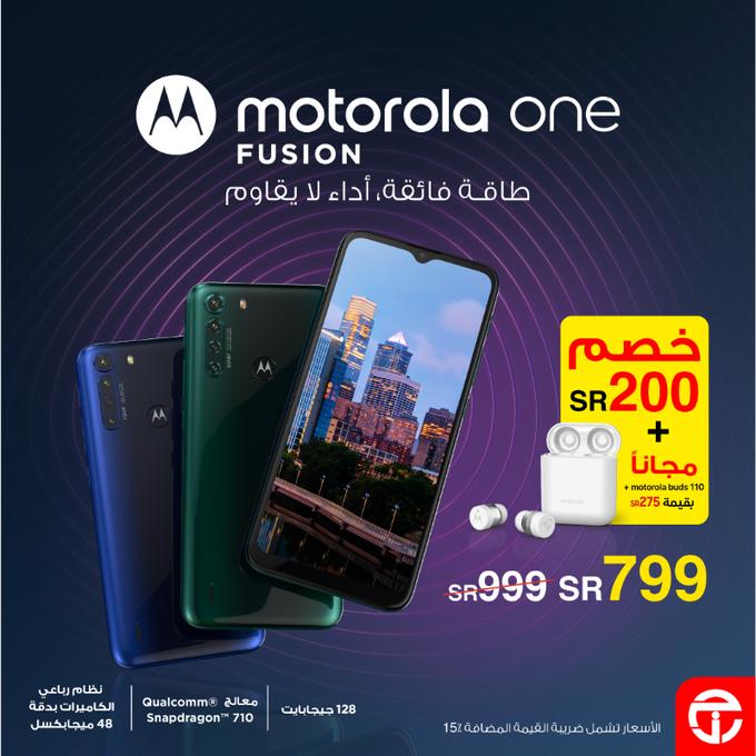 عرض مكتبه جرير علي سعر جوال Motorola One الاربعاء 2 ديسمبر 2020 عروض اليوم Electronic Products Offer