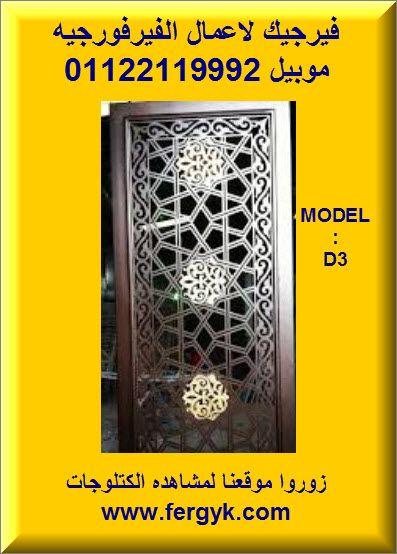 فيرفو رجيه أبواب ليزر سلالم كريتال ليزر أشكال وتصميمات ديكور من الحديد تقطيع ليزر فيرجيك 01122119992 للقصور والفلل S Models Architecture Womens Fashion