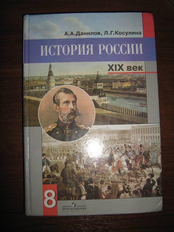 Книге класс читать решебник по истории всемирной 8