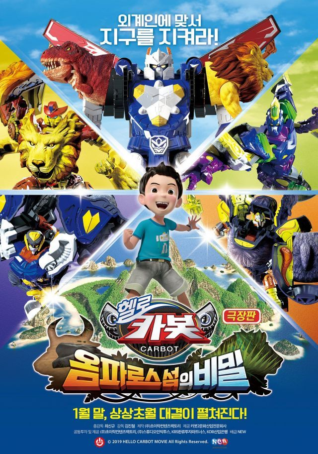 [Photo] New poster added for the Korean animated