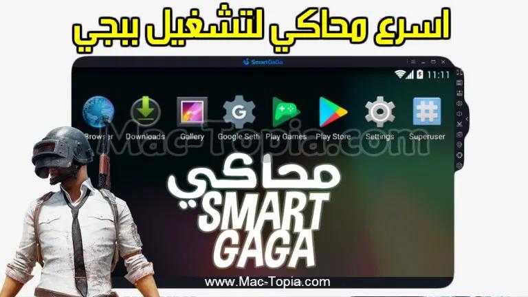 تحميل برنامج Smart GaGa محاكي سمارت جاجا لتشغيل العاب الاندرويد على  الكمبيوتر | ماك توبيا | Games to play, Baseball cards, Smart