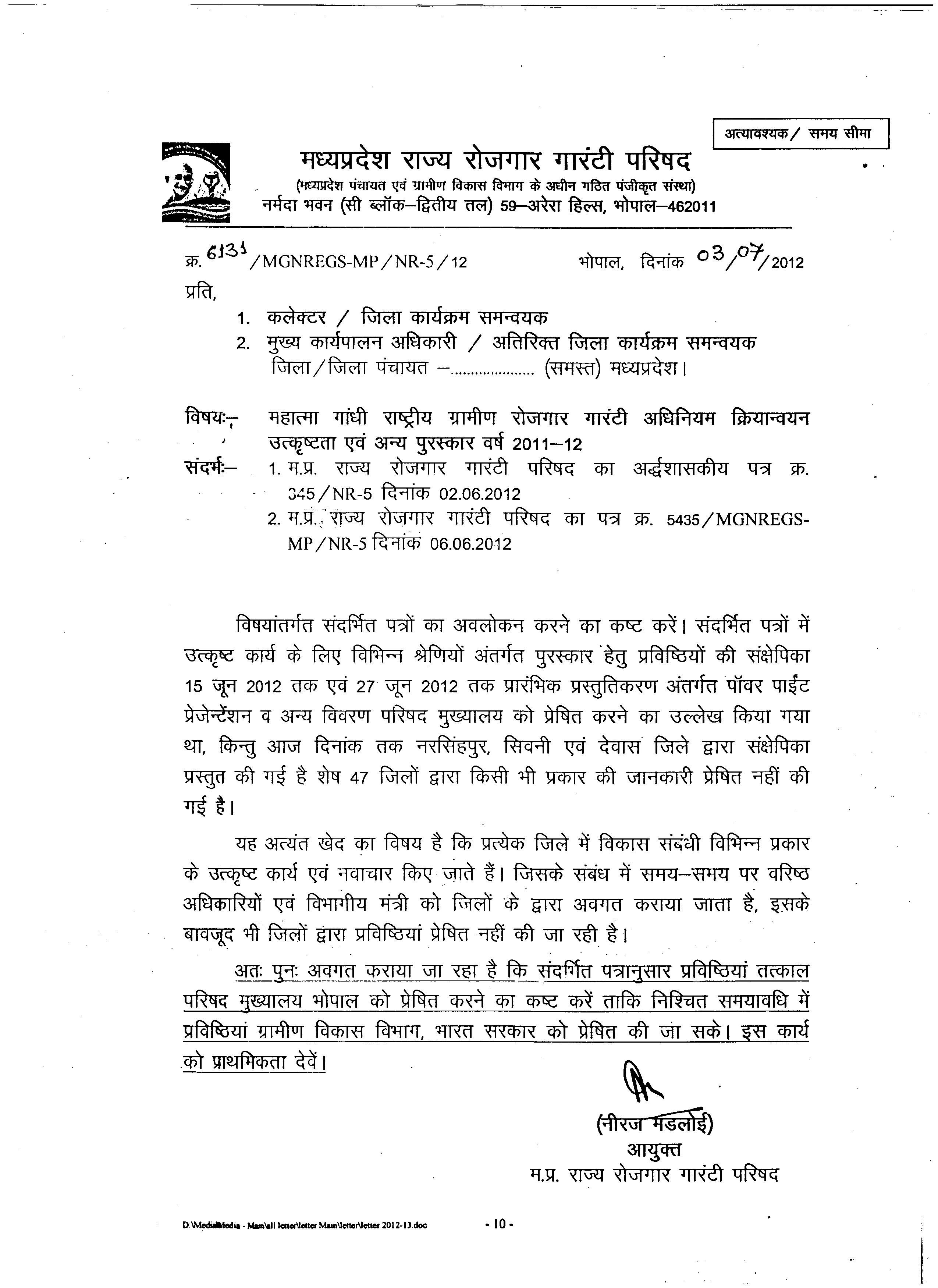 hindi appointment format templates letter sample pdf dues payment
