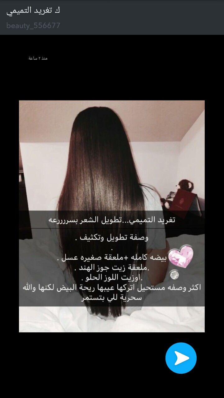 Pin by Areej on عناية | Hair care recipes, Hair skin nails ...