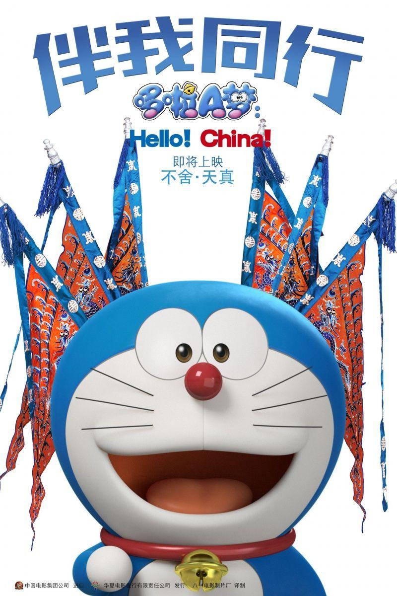 Stand by Me Doraemon (2014) in 2020 Global art, Doraemon
