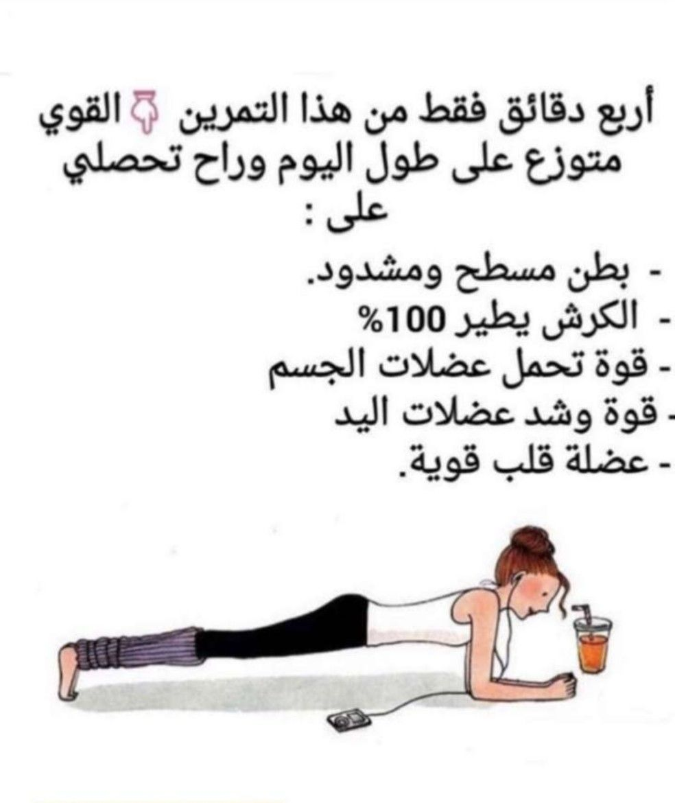 Pin By Eman Salem On Exercises Health Facts Fitness Gym Workout Tips Exercise To Reduce Hips