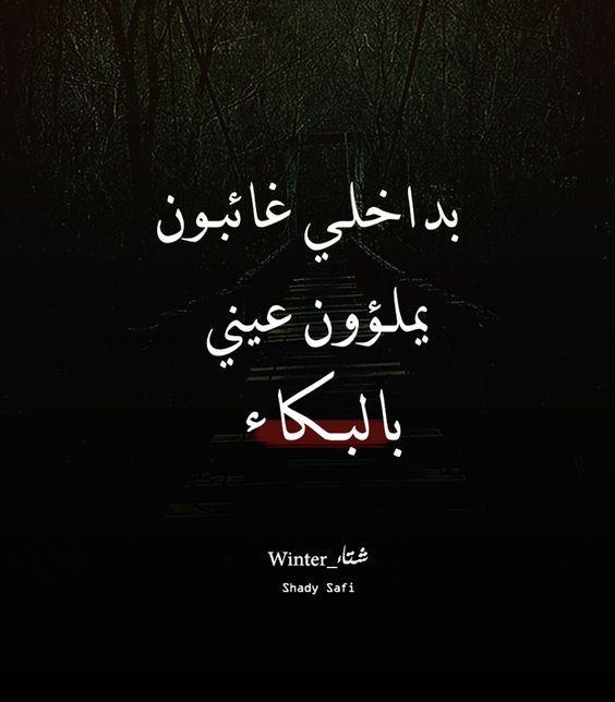 صور حزينه صور حزينة جدا مع عبارات للفيسبوك والواتس Words Quotes Cool Words Quran Quotes