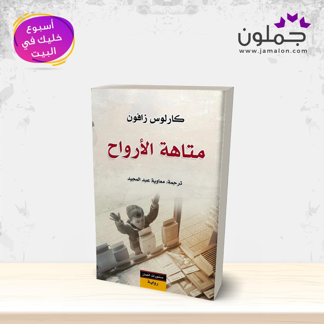 رواية متاهة الأرواح Book Cover Books Cover
