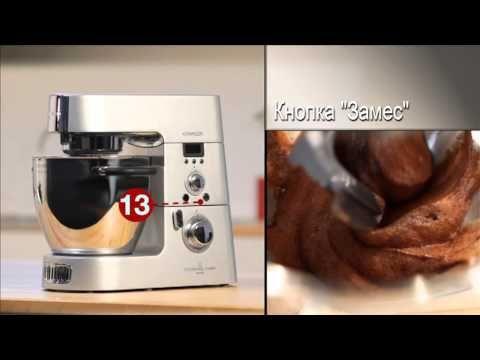 Ознакомительный курс по работе кухонной машины Kenwood Cooking Chef ...