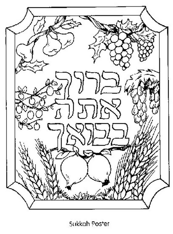 Sukkot Free Jewish Coloring Pages for Kids | Manualidades niños ...