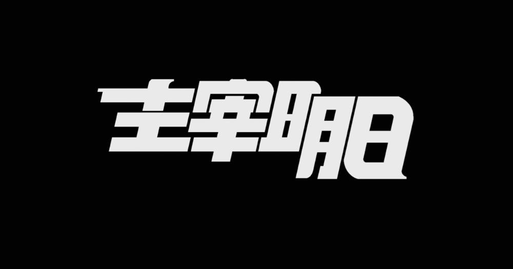 more. tong in 2020 Logo design, Typographic design