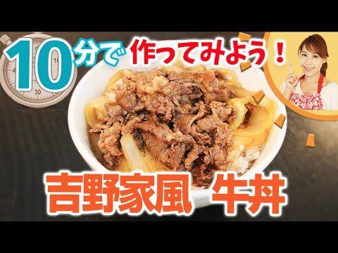 10分で吉野家風牛丼を作ってみよう!!