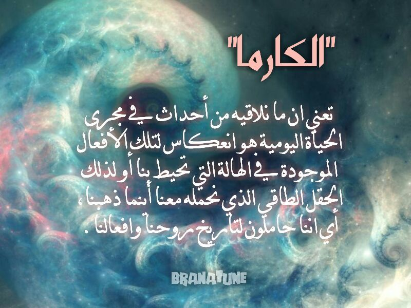 الكارما Positive Quotes Positive Notes Positive Thinking
