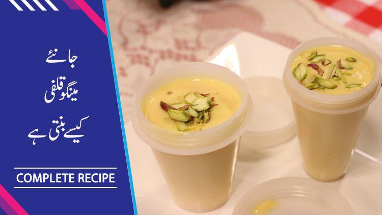 Ingredients Mango Puree 2 Cup Condensed Milk 1 Tin Evaporated Milk Mango Kulfi Kulfi Recipe Recipes
