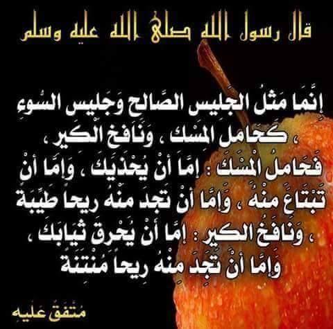اللهم ارزقنا الصحبة الصالحة Powerful Quotes Quotes Arabic Calligraphy