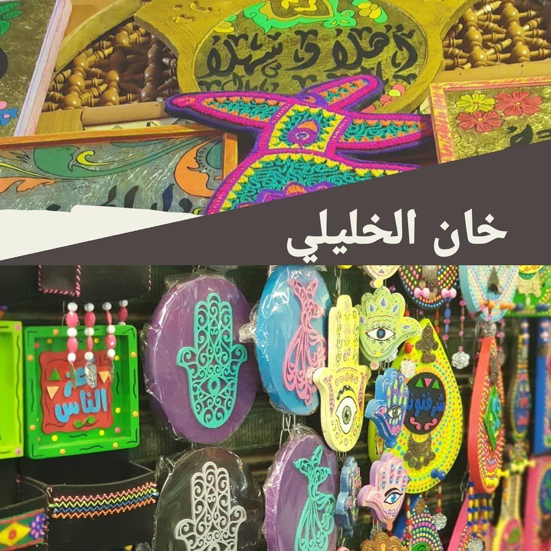 New The 10 Best Home Decor With Pictures اكثر ماهو مميز في خان الخليلي هو بازار النجمة عنده مجموعة كبيره من ديكورات رمضان House Painting 10 Things Theme