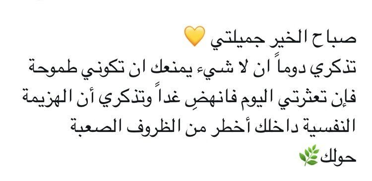 اقتباسات اقتباس مقتبسات قصاصة قصاصات ملصقات كتاب كتابات خط مخطوطات عربي فصحى كلام اقتباياتتركية اقت In 2021 Pretty Quotes Words Quotes Love Smile Quotes