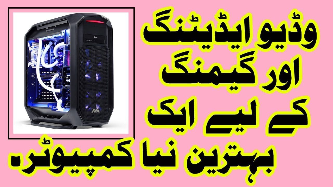 Video Editing Computer and Budget Gaming PC In Pakistan