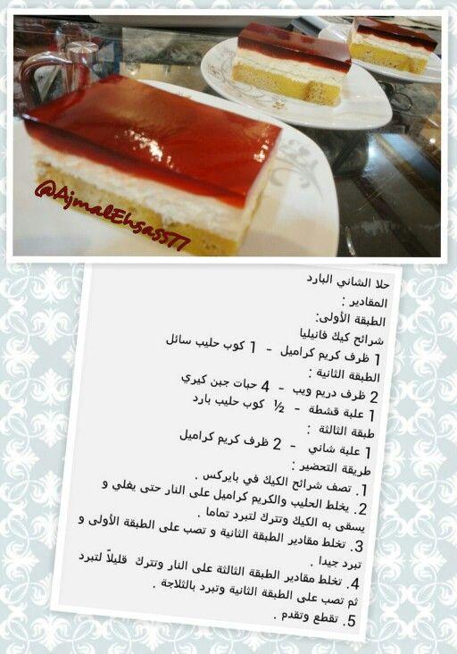 حلى الشاني البارد Morrocan Food Arabic Sweets Recipes Arabic Food