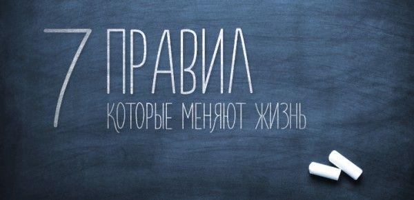 Семь правил, которые меняют жизнь - Блог Александра Палиенко - Александр Палиенко официальный сайт