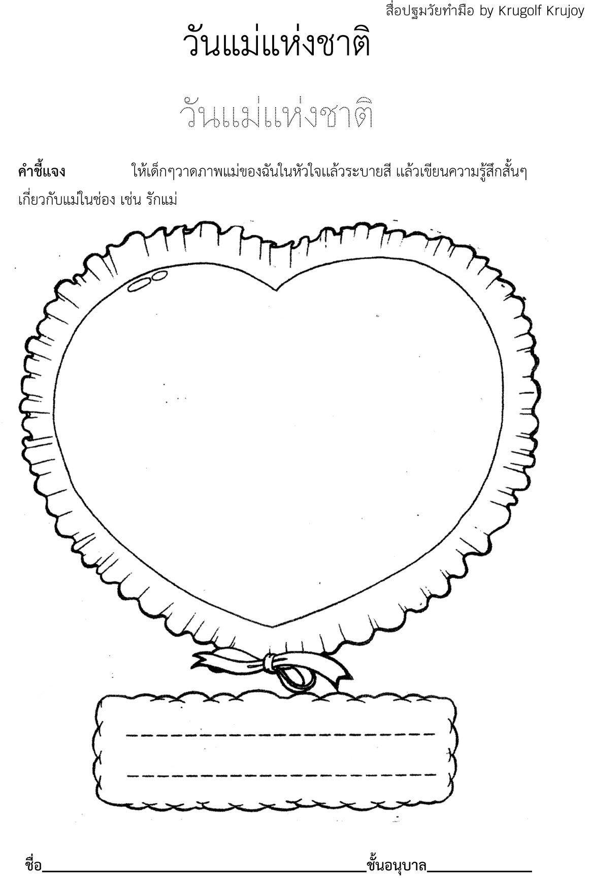 ป กพ นโดย Taweeporn ใน งาน ว นแม งาน