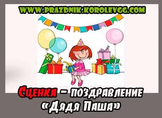 Сценарий дня рождения дляей: «В гостях у клоуна »