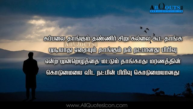 Tamil Friendship Images And Nice Tamil Friendship Whatsapp Images
