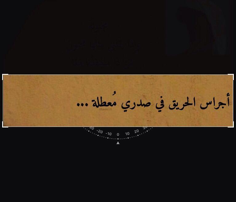م عطلة Life Quotes Quotes Life